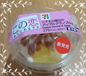 【恋する火曜日のアップルクランブルチーズはケーキなの?味&値段も!】商品