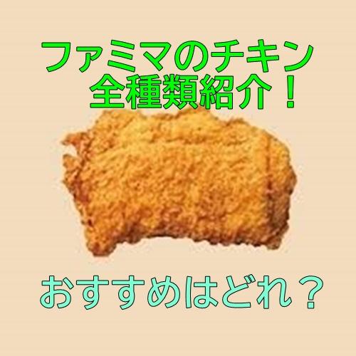 ファミマにチキンは全何種類?食べやすいおすすめがどれなのかも!