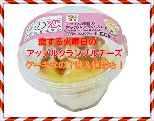 【恋する火曜日のアップルクランブルチーズはケーキなの?味&値段も!】アイキャッチ