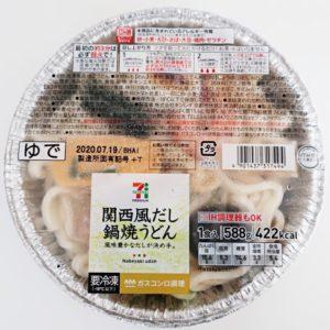 コンビニの鍋焼きうどん2020!美味しいの?量&値段・種類も紹介!2
