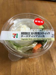 セブンの彩野菜スティック・チーズディップソース値段とカロリー!