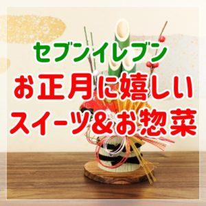 セブンのお正月に嬉しいスイーツ&お惣菜2020!リモート帰省にも?