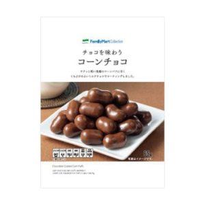 ファミマのチョコで美味しいおすすめ商品や定番商品!ご褒美向けは?1