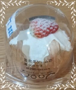 【ローソンの雲泡クリームの苺ショートの感想・評価!本当にふわふわ?】商品