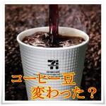セブンイレブンのコーヒー豆変わった?スタバ超えと評判だったのに…