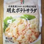 セブンイレブンの明太ポテトサラダを食べた感想!味やカロリーは?