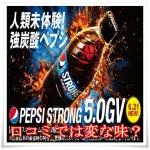 ペプシストロング5.0gvの口コミは変な味?カロリー0でも糖質で太る?