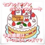 セブンイレブンクリスマスケーキの予約期間(2016)!締切はいつまで?