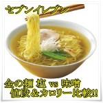 セブンイレブン金の麺の塩vs味噌!値段&カロリー比較!味の感想も