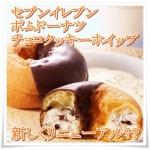 セブンイレブンのポムドーナツにチョコクッキーが!カロリーは?