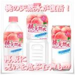 桃の天然水がセブンで復活するも未だにCMの呪いが危ぶまれる理由!