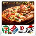 セブンイレブンの箱ピザvs宅配ピザ!味、値段、カロリーどれもが…