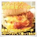 セブンイレブンの濃厚チーズバーガーは専門店並の味?カロリーは?