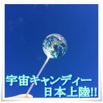 宇宙キャンディーが日本でも購入が可能に!値段や販売店!通販では?