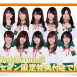 乃木坂16thはセブンイレブンで!限定特典がアツい!期間はいつまで?