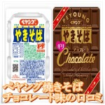 ペヤングにギリチョコレート味が?おいしいの?口コミ・感想まとめ