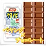 ペヤング焼きそばにチョコレート味ギリが!値段とカロリーが凄い?1