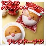 セブンのクリスマスにサンタドーナツが!カロリー&口コミまとめ1