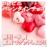 コンビニのバレンタインチョコの売れ残りが半額で?割引はいつから?