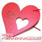 コンビニ4社のバレンタインチョコ2017人気ランキング!値段も考慮