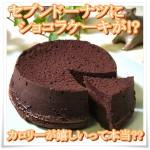 セブンイレブンのショコラケーキが超うまそう!ただカロリーが…