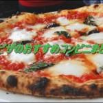 冷凍ピザのおすすめコンビニまとめ!味と値段を比較すると専門店並?