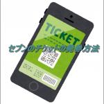 セブンイレブンのチケット発券方法!期限やレシートの名前が違うと?