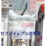 セブンのスマホ充電器ケーブルの値段と口コミ! iPhone&Android別で10