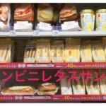 コンビニのサンドイッチのレタスがシャキシャキしている理由が衝撃…