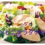 コンビニのサラダチキン比較2017!そのまま食べても美味しい種類は?