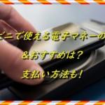 【コンビニで使える電子マネーの種類&おすすめは?支払い方法も!】