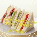 ファミリーマートのサンドイッチのカロリー・価格は?おすすめも!