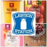 ローソンのフルーツ系の飲み物&冷凍フルーツのおすすめ!値段も