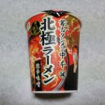 セブンイレブン激辛商品!ラーメン・お菓子・冷凍食品でおすすめは?1