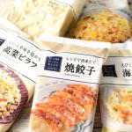ローソンの冷凍食品(野菜・チャーハン)は安い?産地やカロリーも1