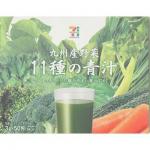 セブンの九州産青汁(大麦若葉)はダイエット向け?値段についても!1