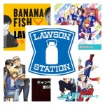 ローソンのアニメコラボ2018&歴代のまとめ!お菓子についても!