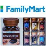 ファミマのインスタントコーヒーはまずい?値段やUCC商品以外も!