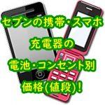セブンの携帯・スマホ充電器の電池・コンセント別価格(値段)!