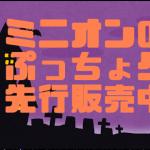 セブンイレブンミニオンのぷっちょ(味覚糖)の値段!グミの味も!1