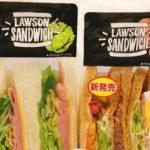 コンビニのサンドイッチの美味しい食べ方!一番低カロリーなお店は?1