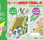 ローソンと欅坂のコラボパン!種類・値段とカロリーは?発売日も!1