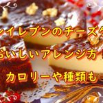 セブンイレブンのチーズケーキおいしいアレンジ方!カロリーや種類も