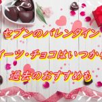 【セブンのバレンタインスイーツ・チョコはいつから?過去のおすすめも】