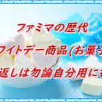 【ファミマの歴代ホワイトデー商品(お菓子)!お返しは勿論自分用にも?】