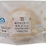 セブンイレブンの酪王牛乳を使った!もちぷにゃのカロリー&値段は?1