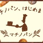 ローソンマチノパンCMのカレーパンとフレンチトースト!カロリーは?1