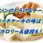 【ローソンのとろけるチーズのモッチケーキの味は?カロリー&値段も!】