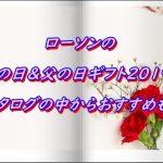 【ローソンの母の日&父の日ギフト2019!カタログの中からおすすめも!】