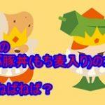ローソンのネバネバ豚丼(もち麦入り)のカロリー!本当にねばねば?1